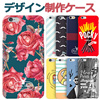 Design Hard ケース 手帳型★Galaxy S8/Plus/S7/Edge/S6/Note 5/4/3/iPhone 7/Plus/6S/5S/SE/LG G6/V20