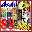 ★1000円クーポン使えます!★アサヒ ブランド 350ml 缶 チューハイ 発泡酒 ビール など48本(24本×2ケース選り取り! )