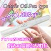 【キューティクルオイル】全11種の香り