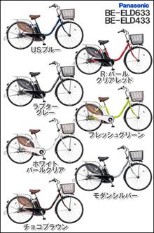 ビビ・DX BE-ELD633 + 専用充電器 各色 電動アシスト自転車 パナソニック Panasonic)