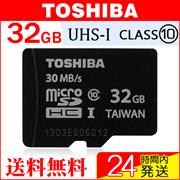 microSDカード マイクロSD microSDHC 32GB Toshiba 東芝 UHS-I 超高速30MB/s バルク品