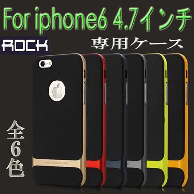 メール便送料無料 iphone6 ケース iPhone 6 plus カバー ROCK 正規品 個性的なデザイン 大人気6色 アイフォン 6 ケース カバー iphone6 case スマートカバー iphone6 plus ケースの画像