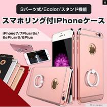 最も美しい全面保護/iphone7ケース/iphone6 ケース/iphone6 plus ケース/iphone7/ケース フチを彩るゴージャスなビジュ/落下防止スマホリング 国内発送