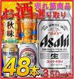 🌟クーポン使えます!秋の新商品入荷!選べる!アサヒ スーパードライ 350ml缶×48本  他ビール類!!※予約販売開始しました!秋味のみ8/17~出荷