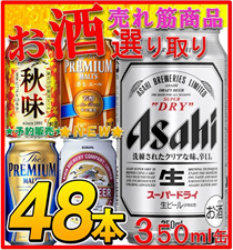 🌟クーポン使えます!選べる!アサヒ スーパードライ 350ml缶×48本  他ビール類!!