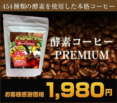 【メール便送料無料】酵素コーヒーPremium105g 454種類の酵素入りコーヒー 美味しい酵素 入り ダイエット中の方に人気の画像