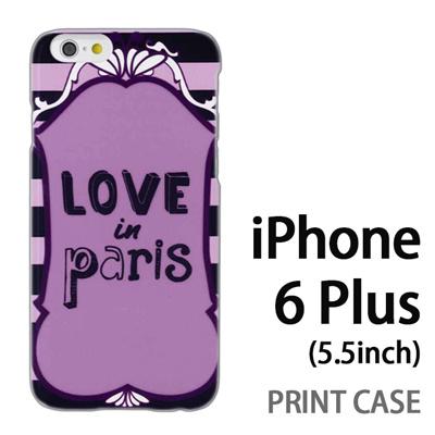 iPhone6 Plus (5.5インチ) 用『0117 ラブインパリス 紫×黒』特殊印刷ケース【 iphone6 plus iphone アイフォン アイフォン6 プラス au docomo softbank Apple ケース プリント カバー スマホケース スマホカバー 】の画像