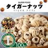 【共同購入でオトク♪】タイガーナッツ(皮なし)100g 【あのTVで話題のスーパーフード!】