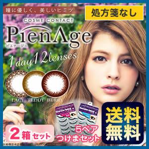 【送料無料】【T1】ピエナージュ(PienAge) 2箱セット(1箱12枚)つけまつげ5ペア入り1セットプレゼント♪【カラコン】【1日使い捨て】【メリーサイト】【処方箋なし】の画像
