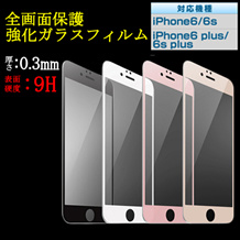 iPhone6s iPhone6 ガラスフィルム 全面保護 iPhone6s plus iPhone6 plus ガラスフィルム 全面保護 9H 0.3mm