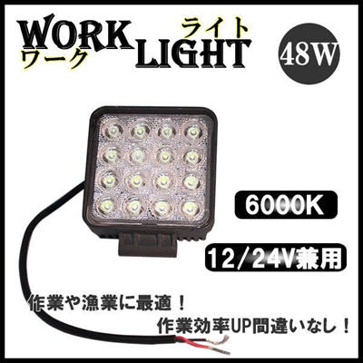 【レビュー記載で送料無料!】マリンデッキライト/48Wハイパワー サーチライト ワークライト 角 LED拡散12/24Vの画像