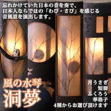 風の水琴 洞夢【ふくろう・月うさぎ・短冊・華格子】こだわりの手作りインテリアランプ、わびさびの空間をあなたに。