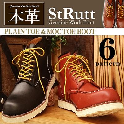 ストラット ワークブーツ モカシントゥ プレーントゥ STRUTT MOCCASINTOE BOOTS PLAINTOE BOOTS スウェード レザー スエード 短靴 本革 メンズの画像