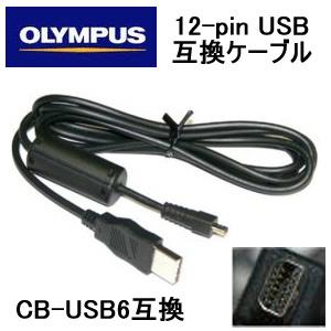 【送料無料】オリンパス デジカメ用 CB-USB5/CB-USB6互換 12ピンUSBケーブル USBデータラインケーブル USB接続用ケーブルの画像