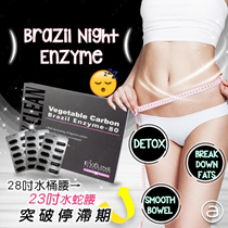 20% OFF+$8 OFF [5+1] [ACTIVE ENZYME] BRAZIL NIGHT ENZYME 久司巴西酵素 BREAKS DOWN FLOUR/SUGAR/FATS!