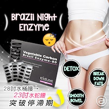 20% OFF+$20 OFF [5+1] [ACTIVE ENZYME] BRAZIL NIGHT ENZYME 久司巴西酵素 BREAKS DOWN FLOUR/SUGAR/FATS!