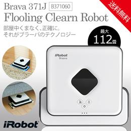 【国内正規品】ブラーバ371j B371060  床拭きロボット