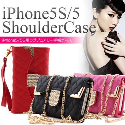 iPhone5/5S対応 チェーン付き ショルダーバッグ型 手帳スマホケース 全4色の画像