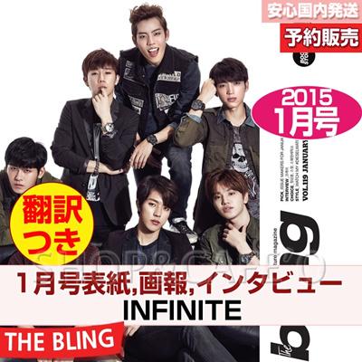 【1次予約/送料無料】THE BLING 1月号(2015) 1月号表紙画報インタビュー  : INFINITEの画像