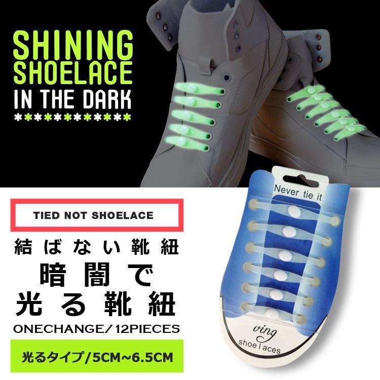 Qoo10結ばない靴紐 光る靴紐 スニーカー シリコン シューレース 光る LED発光 結ばない 靴ひも 靴 シューズ SHULEPAS シュレパス