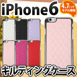 iPhone6s/6 ケースキルティングレザーケース♪女性に人気!ゴージャスなシルバーフレームがひときわ目を引きます IP61P-036[ゆうメール配送][送料無料]