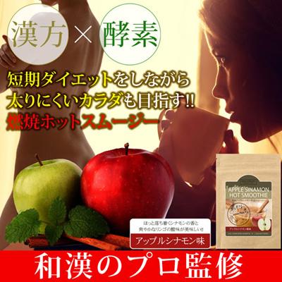 漢方×酵素冬痩せホットスムージー置き換えダイエットで短期ヤセリバウンドSTOP体の芯から温まるダイエットダイエットサプリスムージー