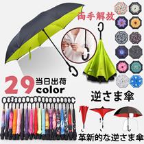 送料無料 (期間限定) 新色追加/日傘 晴雨傘 UVカットかさ 逆さ傘 長傘 超撥水 男女兼用傘