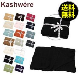 KASHWERE カシウェア BLANKET ブランケット SOLID THROW ソリッドスロウ(135×183cm) T-30 カシミアのようなソフトな肌触り!ギフトにも是非