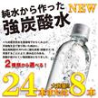 ★53円!税抜き!強炭酸水★ノンラベルのECOボトル仕様 九州産 500ml×24本または、1.5L×8本(NEW)!!*ラベルを剥がす手間のいらないエコボトルを採用しています。