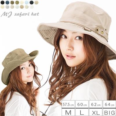 サイズもカラーも選べるサファリHAT 57.5cm/60cm/62cm/64cm メール便送料無料【商品名:MJサファリハット】UV 紫外線対策 UVカット 帽子 レディース 大きいサイズ 帽子 メンズ 大きいサイズの画像