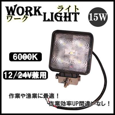 【レビュー記載で送料無料!】マリンデッキライト/15Wハイパワー サーチライト ワークライト 角LED拡散12/24Vの画像