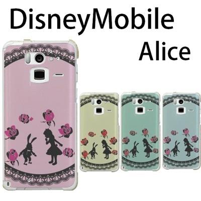 特殊印刷/DisneyMobile F-07E/N-03E/F-03F/SH-05F(アリス/Alice)CCC-102【スマホケース/ハードケース/カバー/ディズニーモバイル】の画像