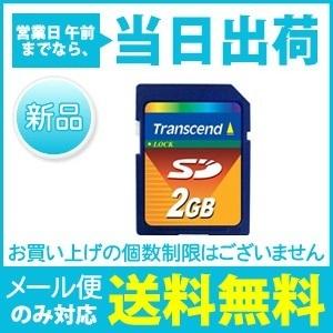 TS2GSDC トランセンド SDカード 2GB Transcend [ゆうメール配送][送料無料]の画像