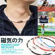 磁気ネックレス メンズ レディース スポーツネックレス マグネットループ 磁気 ネックレス シリコン ゴルフ 野球 ラン ジョギング 運動 生活防水 汗や水に強い メール便対応