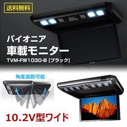TVM-FW1030-B [ブラック] パイオニア 10.2V 型ワイドVGA フリップダウンモニター