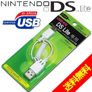 【送料無料】伸縮式コンパクト設計!NintendoDS Lite専用 USB充電ケーブルの画像