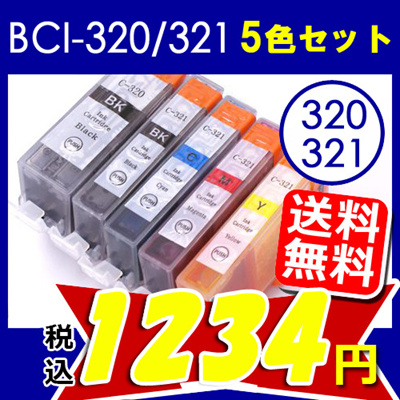 【送料無料】CANON インクカートリッジ CANON BCI-321+320/5MP ((4+1色マルチパック) 互換インク (BCI-321BK/BCI-321C/BCI-321M/BCI-321Y/BCI-320PGBK)互換インクカートリッジ キャノン プリンター用インクタンク PIXUS ピクサスの画像