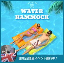 [Water hammock] SNS話題 / 水ハンモック / 夏休み、ハワイ・グアム・サイパン・沖縄…海に行く人必須★セレブやSNSで話題に!/