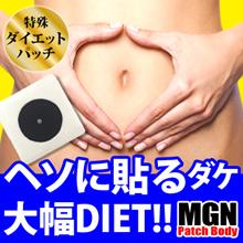貼るだけ ダイエット 【3個購入で1個プレゼント♪】  MGNパッチボディ MGN Patch Body 12枚