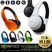 【送料無料!★日本初上陸★】ヘッドホン/オーディオ/スマホ/BOOMPODS/BritishDesign/おしゃれ/かっこいい/無線/高音質/ポーチ付き/内蔵マイク/リモコン/ヘッドフォン/ヘッドホン/オーディオ/スマホ/BOOMPODS/BritishDesign/おしゃれ/かっこいい/無線/高音質Bluetooth対応 ワイヤレスヘッドフォン headpods
