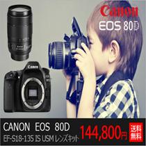 クーポン利用可!CANON EOS 80D EF-S18-135 IS USM レンズキット デジタル一眼レフ [新品]【送料無料・即納可!】[即納可]