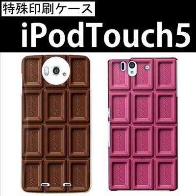 特殊印刷/iPodtouch5(第5世代)iPodtouch6(第6世代) 【アイポッドタッチ アイポッド ipod ハードケース カバー ケース】(板チョコ)CCC-039の画像
