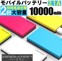 大容量 モバイルバッテリー ポケモンGOに最適 小型大容量10000mAh 2台同時急速充電