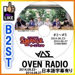◆K-POP DVD◆ BEAST B2ST ビースト OVEN RADIO オーブンラジオ #1-5 [2014.06.23-2014.06.27] 音楽番組収録DVD k-pop dvdの画像