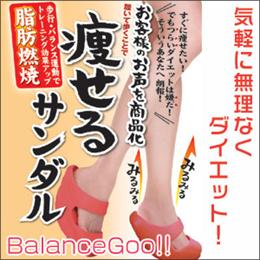 痩せるサンダル BalanceGoo!!(バランスグー)■ダイエット ウォーキングエクササイズ バランストレーニング