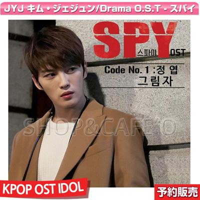 【予約3/9/初回ポスター付き】キム・ジェジュン「スパイ」OST PART 1-JYJ ドラマ【K-POP】の画像