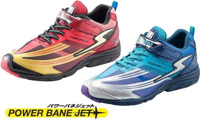 (A倉庫)SUPER STAR スーパースター SS J558 バネのチカラ パワーバネJET搭載 子供靴 スニーカー 男の子 キッズ ジュニア シューズ 靴【2014年モデル】の画像