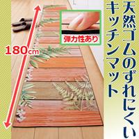 天然ゴムのずれにくいキッチンマット180cm