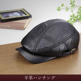 羊革ハンチング YS-20■帽子 メンズ フリーサイズ ハンチングキャップ ハンチング帽