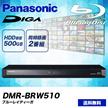 ★数量限定★パナソニック ブルーレイディーガ DMR-BRW510 500GB 2チューナー ブルーレイレコーダー 4Kアップコンバート対応